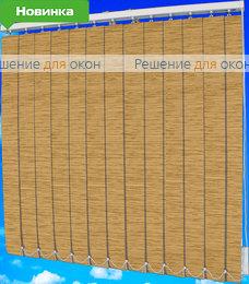 Жалюзи вертикальные САФАРИ 33 св.бежевый от производителя жалюзи и рулонных штор РДО