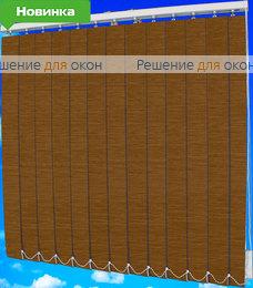 Жалюзи вертикальные САФАРИ 55 т.бежевый от производителя жалюзи и рулонных штор РДО