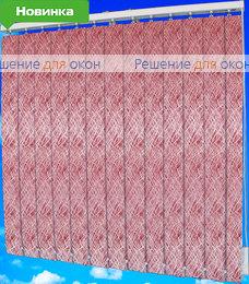Жалюзи вертикальные СФЕРА 19 бордо от производителя жалюзи и рулонных штор РДО