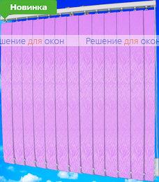 Жалюзи вертикальные СФЕРА 97 фиолетовый от производителя жалюзи и рулонных штор РДО
