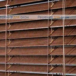 Жалюзи горизонтальные 25 мм, арт. Walnut от производителя жалюзи и рулонных штор РДО